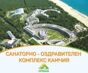 Санаторно-оздравителен комплекс - Kамчия
