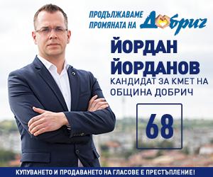 Йордан Йорданов - кандидат за кмет на община Добрич
