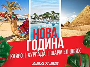 АБАКС ЕООД - ТУРОПЕРАТОР