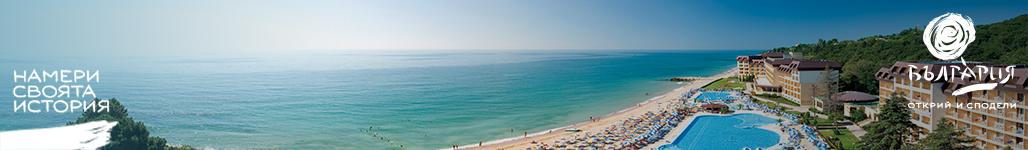 Морски туризъм - Туристически портал на България