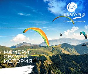 Екологичен туризъм - Туристически портал на България