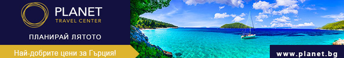 Planet Travel Center