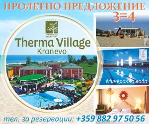 ПРОЛЕТНО ПРЕДЛОЖЕНИE 3=4+Балнео пакет - Therma Village