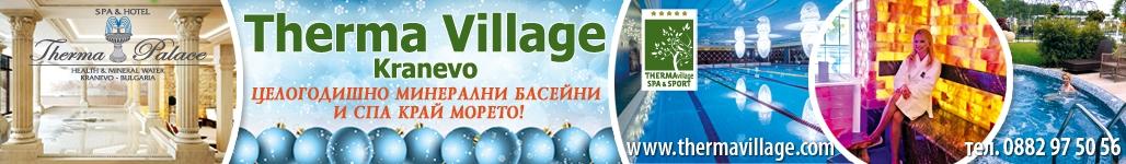 Therma Village - Целогодишно минерални басейни и СПА край морето