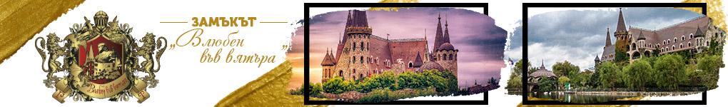 Замъкът Равадиново България | Влюбен във вятъра