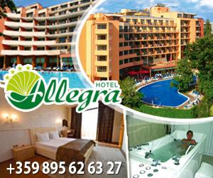 Хотел Алегра - Златни пясъци