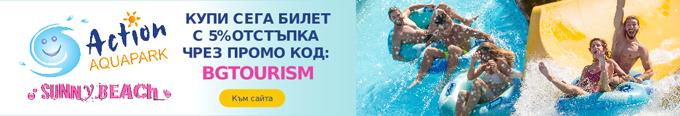 Екшън Аквапарк, Слънчев бряг - Action Aquapark Sunny Beach Bulgaria