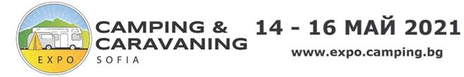 Camping & Caravanning Expo 2021 - Къмпинг и караванинг изложението на България
