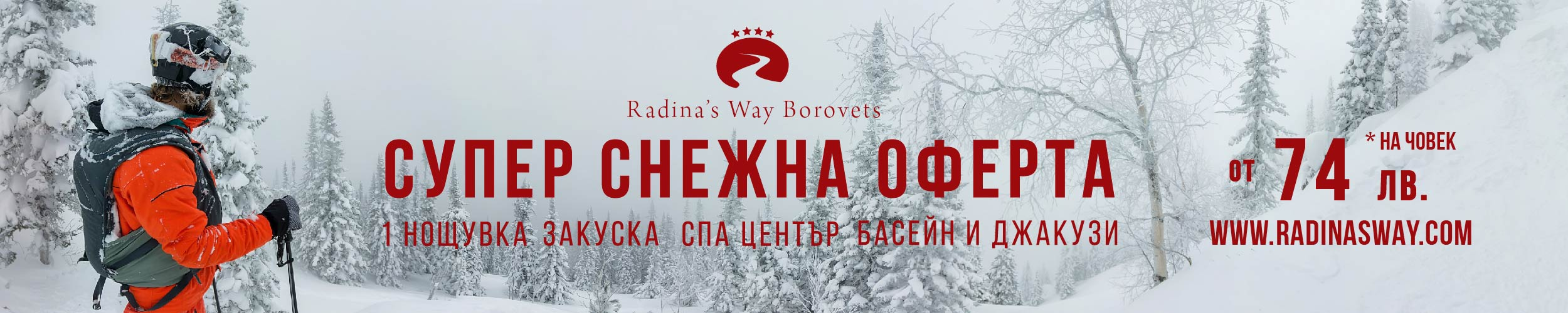 Хотел Радинас Уей Боровец