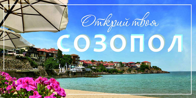 Община Созопол