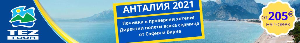 Eкскурзии и почивки от teztour.bg