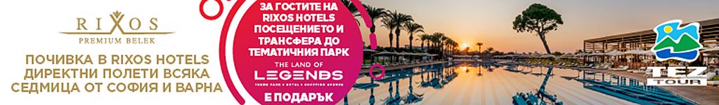 TEZ TOUR препоръчва RIXOS HOTELS