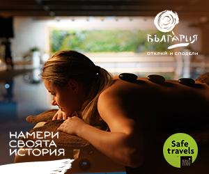 Балнео, СПА и Уелнес - Туристически портал на България