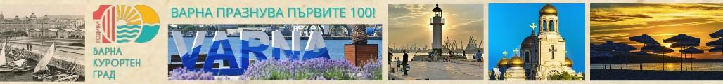 Официален туристически портал на Варна - VISIT.Varna.bg